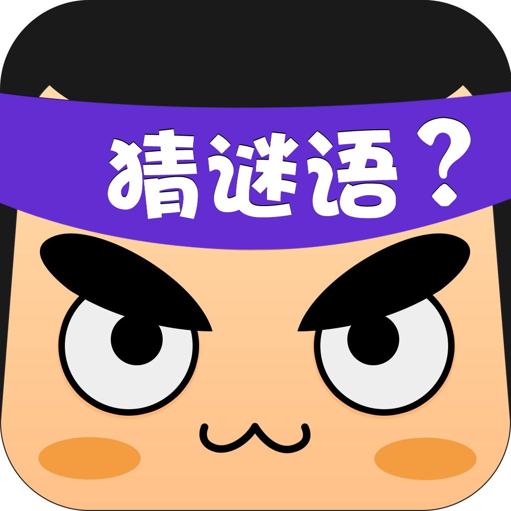 猜谜游戏-微群管家App应用市场