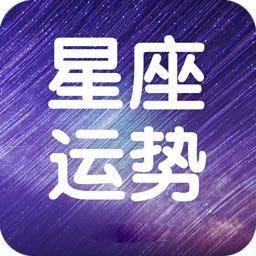 微群管家-微信机器人-星座运势