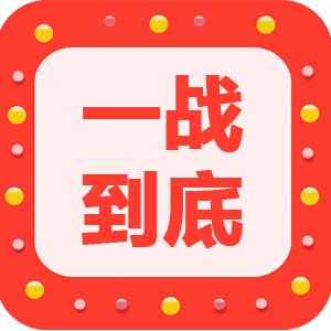 一站到底-微群管家App应用市场